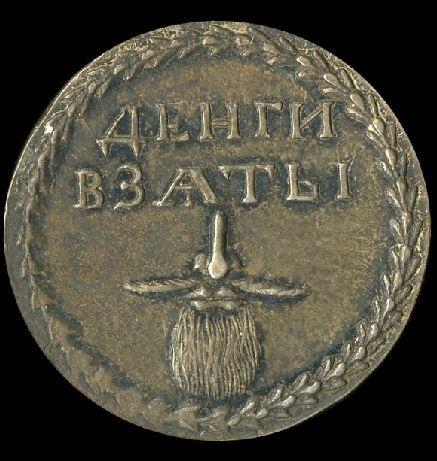 beard-tax